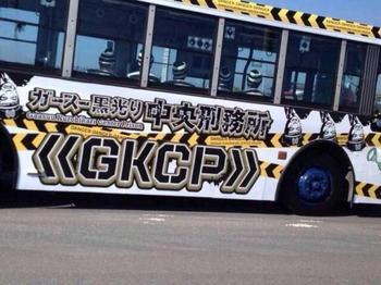 ガキ使い刑務所.jpg